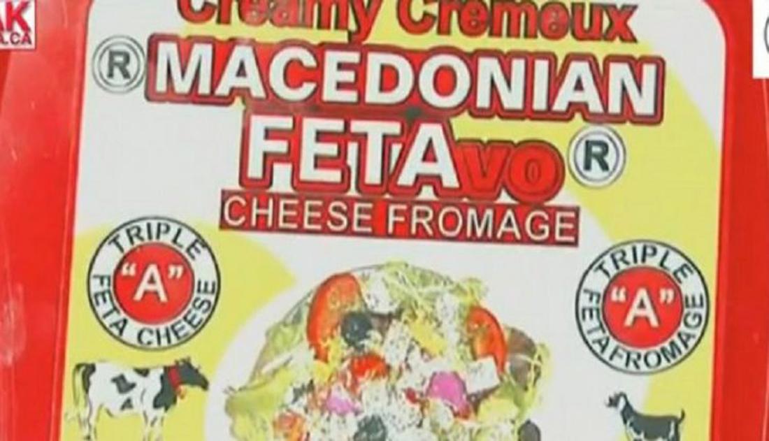 Αποτέλεσμα εικόνας για μακεδονια προιοντα